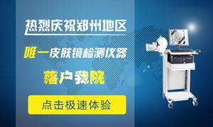热烈庆祝郑州地区唯一皮肤镜检测仪器落户我院